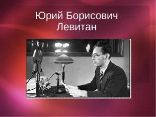 Юрий Борисович Левитан щелкните, чтобы…