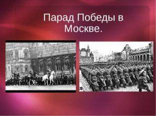 Парад Победы в Москве. щелкните, чтобы…