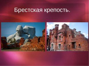 Брестская крепость. щелкните, чтобы…