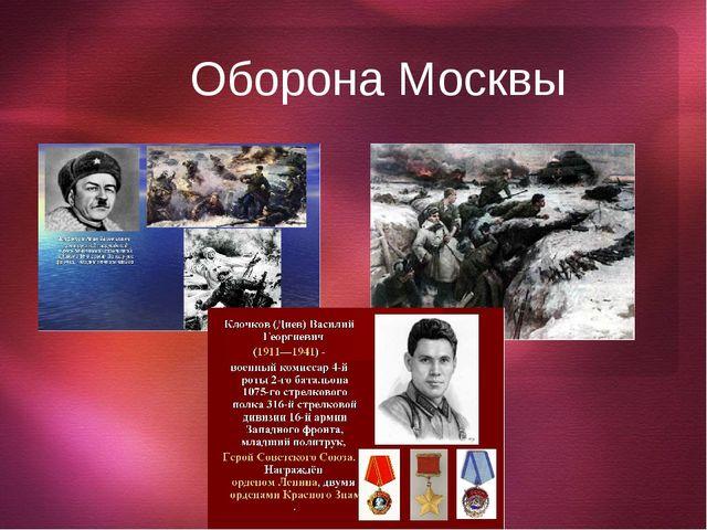 Оборона Москвы щелкните, чтобы…