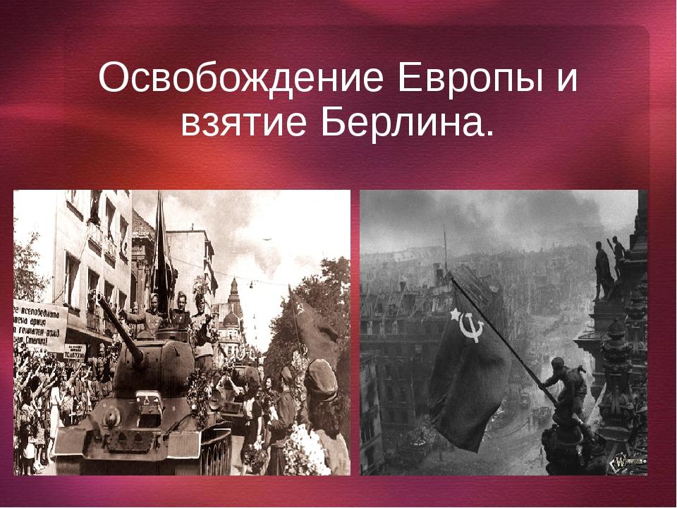 Освобождение Европы и взятие Берлина. щелкните, чтобы…