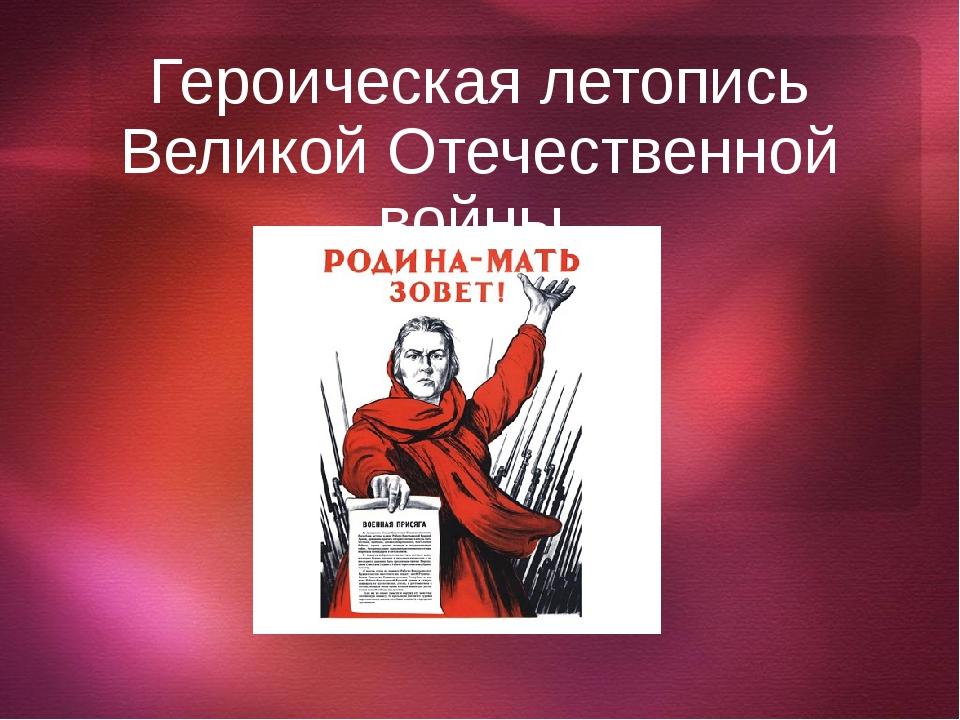 Героическая летопись Великой Отечественной войны. щелкните, чтобы…
