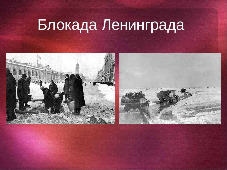 Блокада Ленинграда щелкните, чтобы…