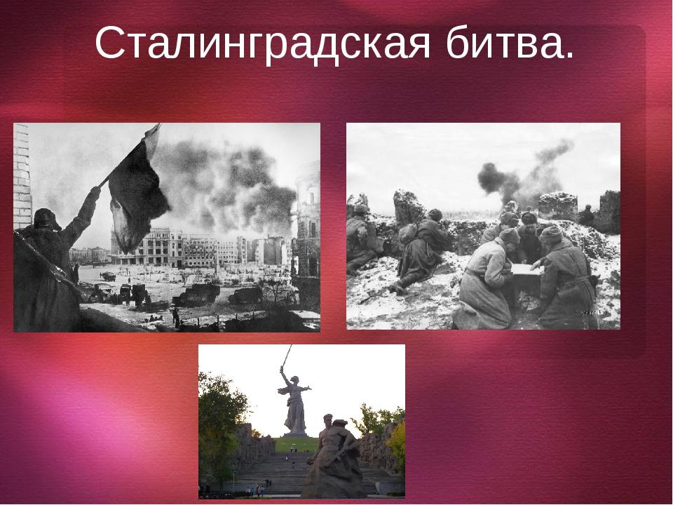 Сталинградская битва. щелкните, чтобы…
