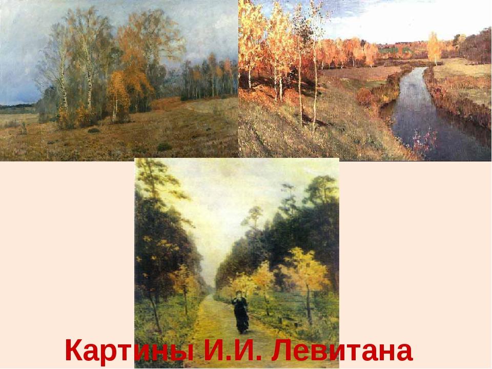 Картины И.И. Левитана
