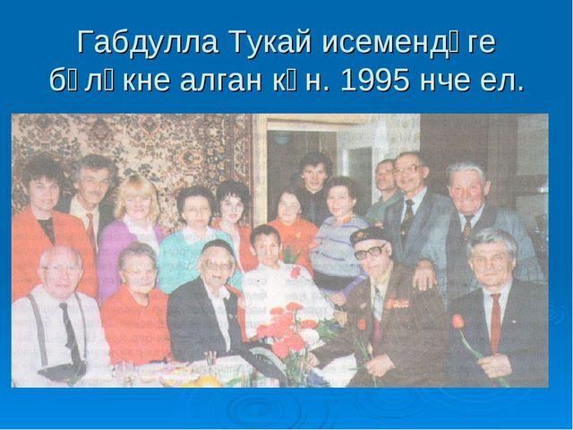 Габдулла Тукай исемендәге бүләкне алган көн. 1995 нче ел.