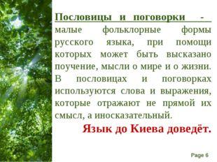 Пословицы и поговорки - малые фольклорные формы русского языка, при помощи ко