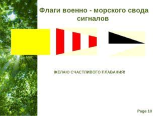 Флаги военно - морского свода сигналов ЖЕЛАЮ СЧАСТЛИВОГО ПЛАВАНИЯ! Free Power