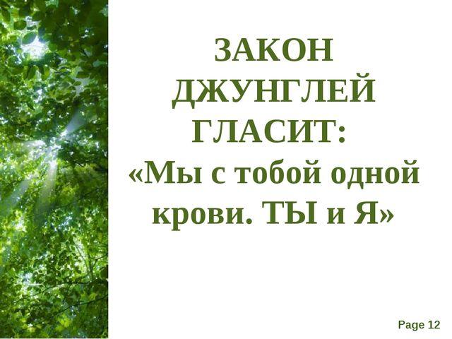 ЗАКОН ДЖУНГЛЕЙ ГЛАСИТ: «Мы с тобой одной крови. ТЫ и Я» Free Powerpoint Templ...