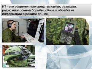 ИТ - это современные средства связи, разведки, радиоэлектронной борьбы, сбора