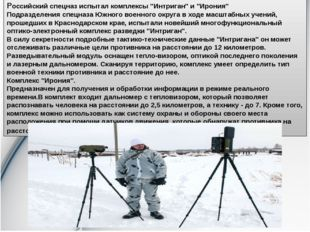"""Российский спецназ испытал комплексы """"Интриган"""" и """"Ирония"""" Подразделения спец"""