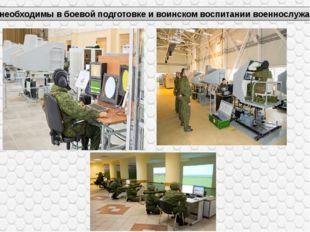 ИТ необходимы в боевой подготовке и воинском воспитании военнослужащих