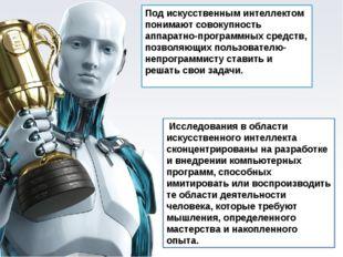 Под искусственным интеллектом понимают совокупность аппаратно-программных сре