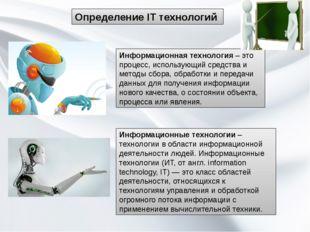 Определение IT технологий Информационная технология – это процесс, использующ
