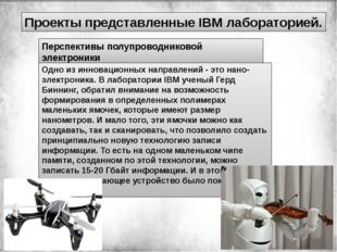 Проекты представленные IBM лабораторией. Перспективы полупроводниковой электр