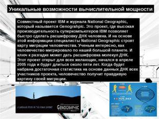 Уникальные возможности вычислительной мощности Совместный проект IBM и журнал