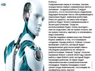 Роботы Современная наука и техника, похоже, осуществила самую сокровенную меч