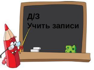 Д/З Учить записи