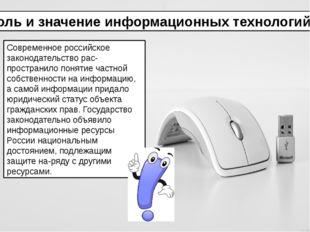 Роль и значение информационных технологий Современное российское законодатель