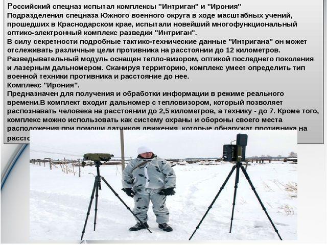 """Российский спецназ испытал комплексы """"Интриган"""" и """"Ирония"""" Подразделения спец..."""