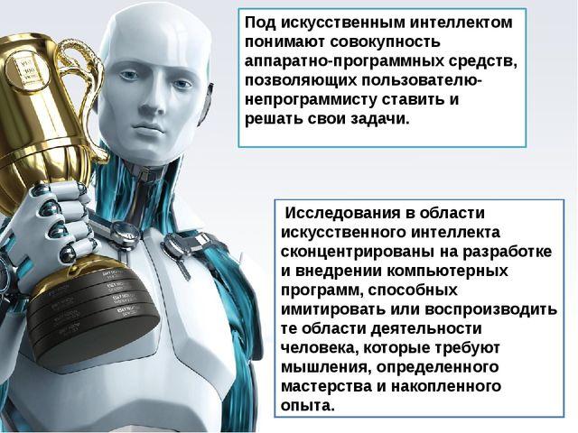 Под искусственным интеллектом понимают совокупность аппаратно-программных сре...
