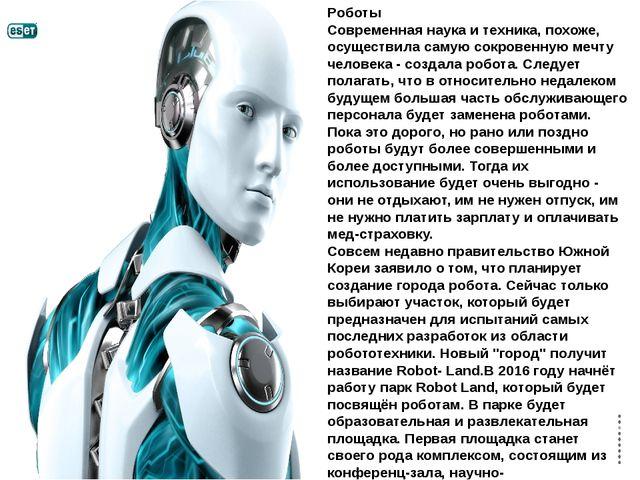 Роботы Современная наука и техника, похоже, осуществила самую сокровенную меч...