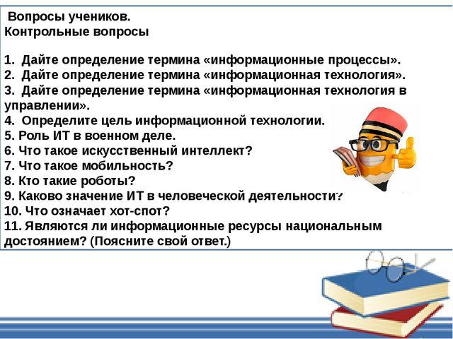 Вопросы учеников. Контрольные вопросы  1. Дайте определение термина «инфор...