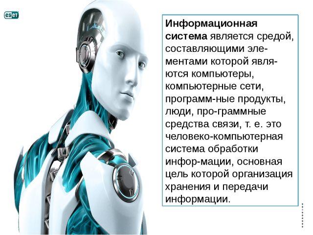 Информационная система является средой, составляющими элементами которой явл...