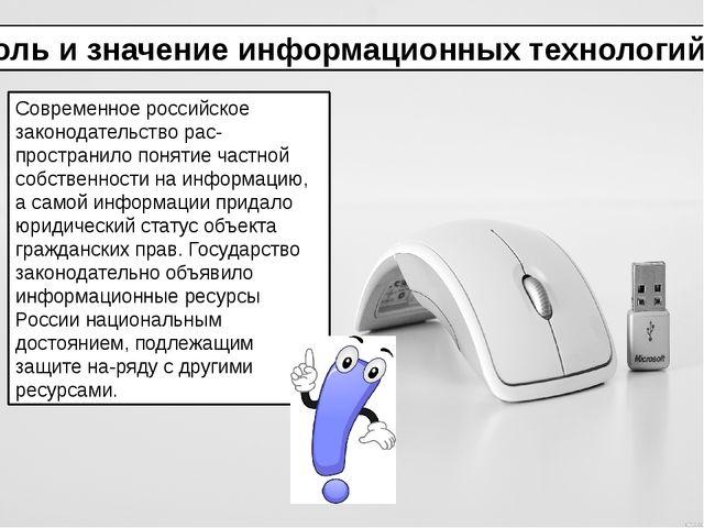 Роль и значение информационных технологий Современное российское законодатель...