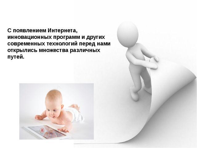С появлением Интернета, инновационных программ и других современных технологи...