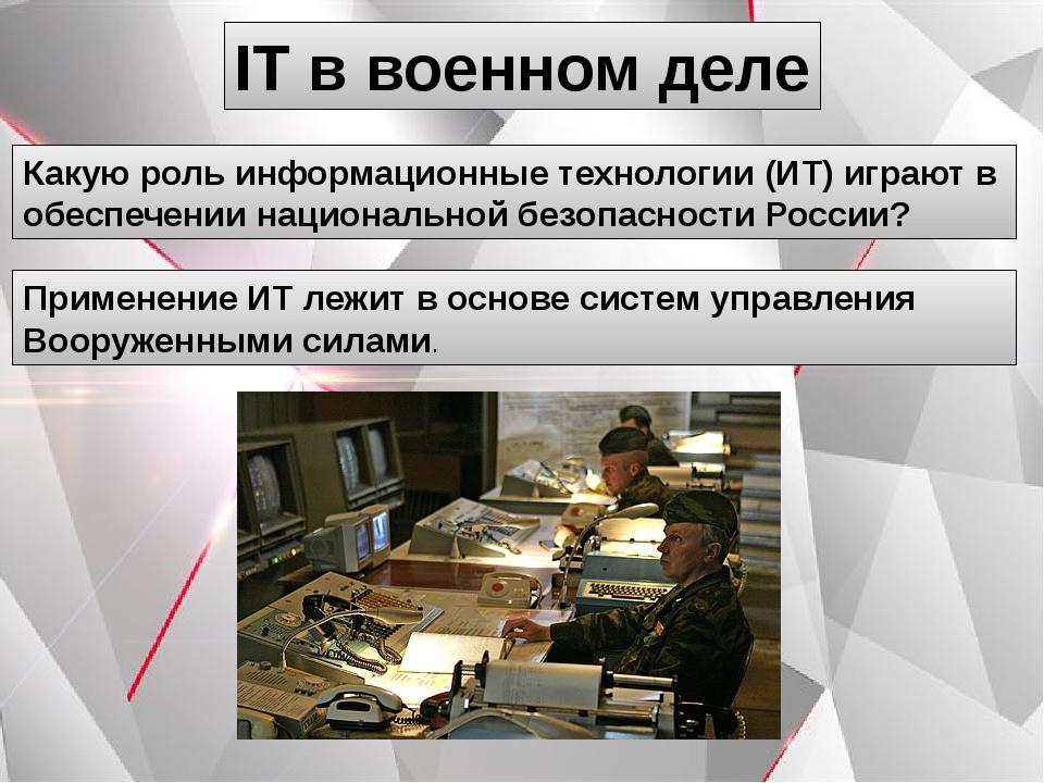 IT в военном деле Какую роль информационные технологии (ИТ) играют в обеспече...