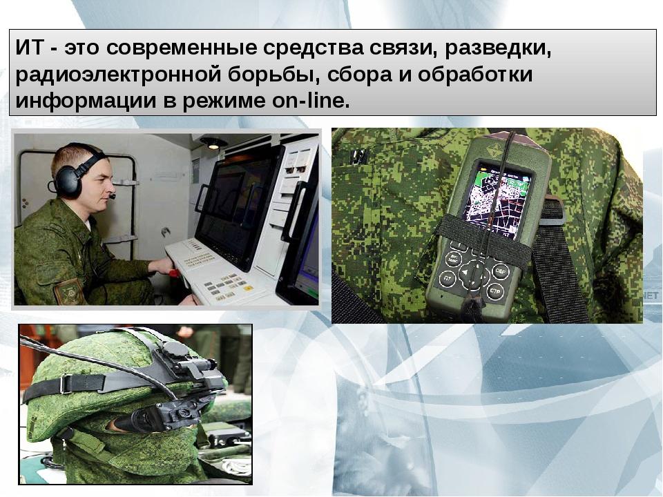 ИТ - это современные средства связи, разведки, радиоэлектронной борьбы, сбора...