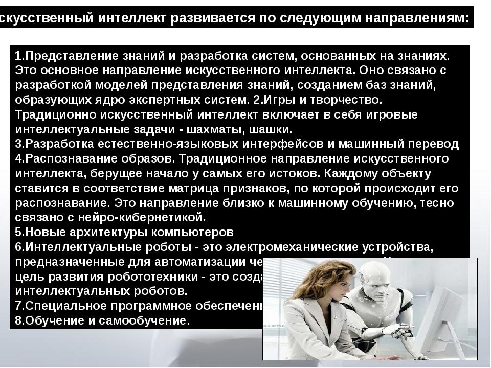 Искусственный интеллект развивается по следующим направлениям: 1.Представлени...