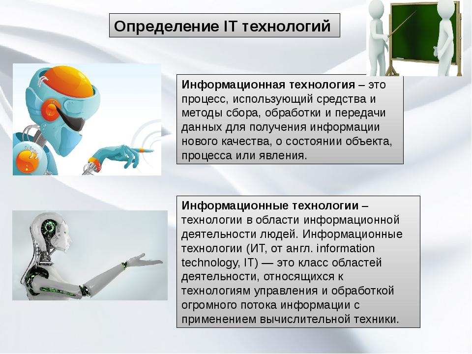 Определение IT технологий Информационная технология – это процесс, использующ...