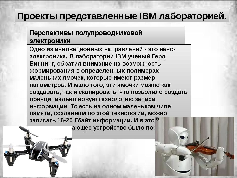 Проекты представленные IBM лабораторией. Перспективы полупроводниковой электр...
