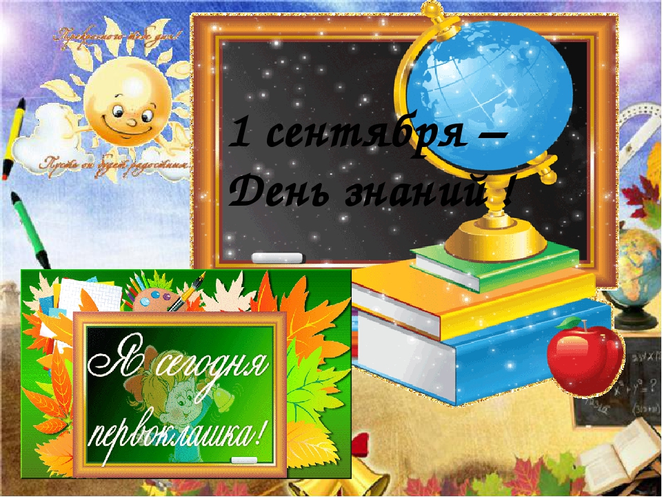 1 сентября – День знаний !