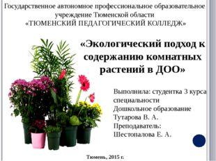 Государственное автономное профессиональное образовательное учреждение Тюменс