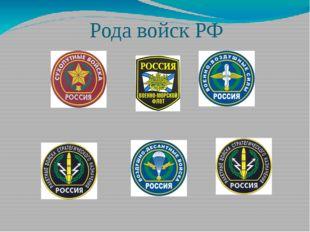 Рода войск РФ