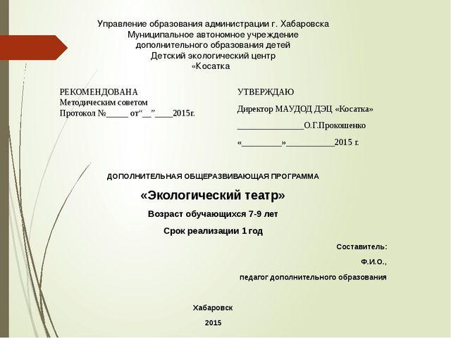 Управление образования администрации г. Хабаровска Муниципальное автономное у...