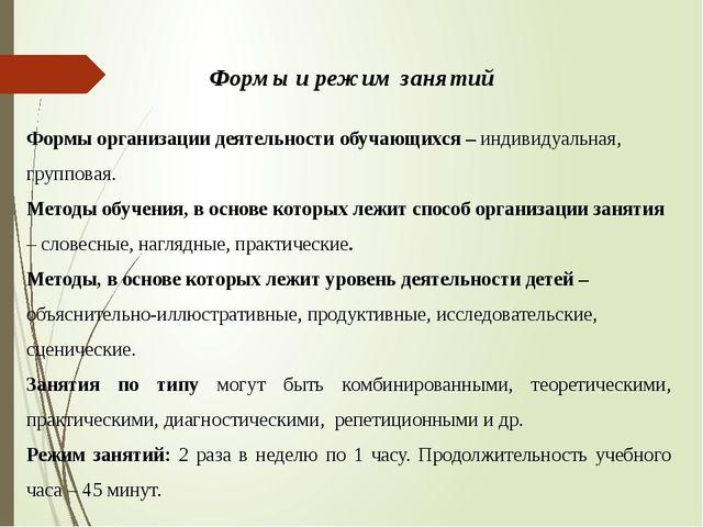 Формы и режим занятий Формы организации деятельности обучающихся – индивидуа...