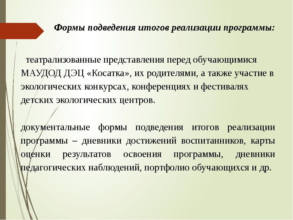 театрализованные представления перед обучающимися МАУДОД ДЭЦ «Косатка», их р...