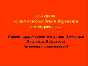 70-летию со дня освобождения Воронежа посвящается… Подвиг воронежской землячк