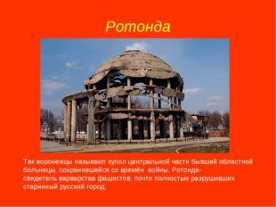 Ротонда Так воронежцы называют купол центральной части бывшей областной больн