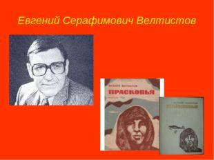 Евгений Серафимович Велтистов