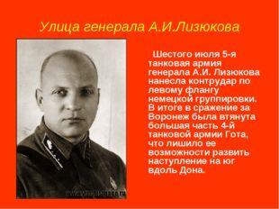 Улица генерала А.И.Лизюкова Шестого июля 5-я танковая армия генерала А.И. Лиз