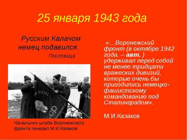 25 января 1943 года Русским Калачом немец подавился. Пословица «…Воронежский...