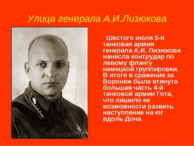Улица генерала А.И.Лизюкова Шестого июля 5-я танковая армия генерала А.И. Лиз...