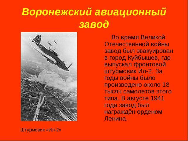 Воронежский авиационный завод Во время Великой Отечественной войны завод был...