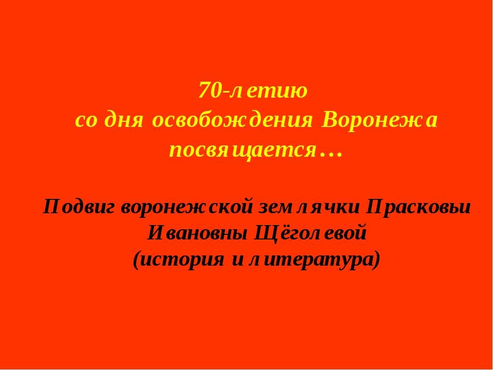 70-летию со дня освобождения Воронежа посвящается… Подвиг воронежской землячк...
