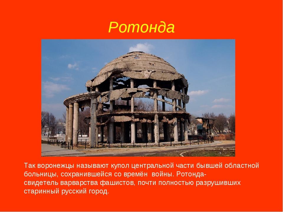 Ротонда Так воронежцы называют купол центральной части бывшей областной больн...